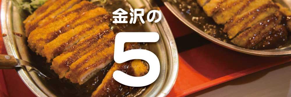 金沢グルメの5といえばゴーゴーカレー