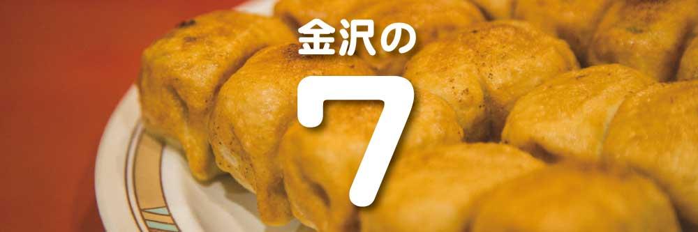 金沢グルメの7といえば第7ギョーザの店
