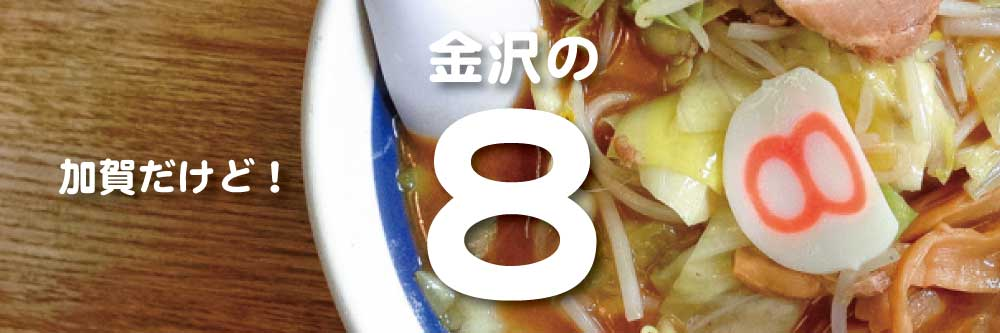 金沢グルメの8といえば加賀だけど8番らーめん