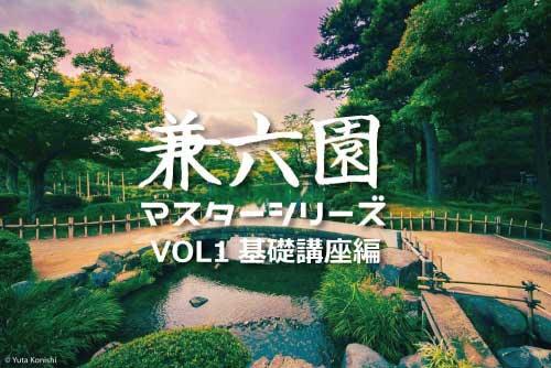 兼六園マスターシリーズ 〜VOL1基礎講座編〜 兼六園の見方が変わる!どこよりもわかりやすい兼六園の歴史!