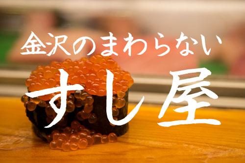 ビューティーホクリク 金沢グルメ 寿司 すし