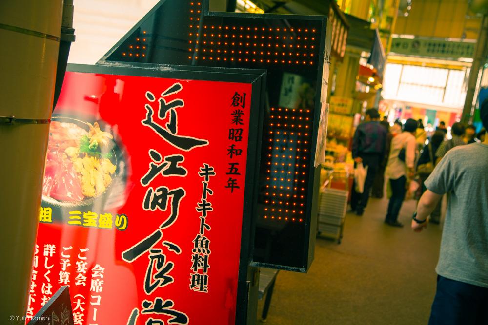 近江町食堂入口