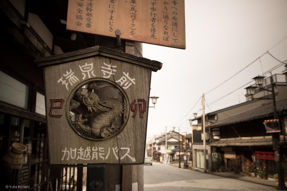 富山県南砺市井波 井波の彫刻