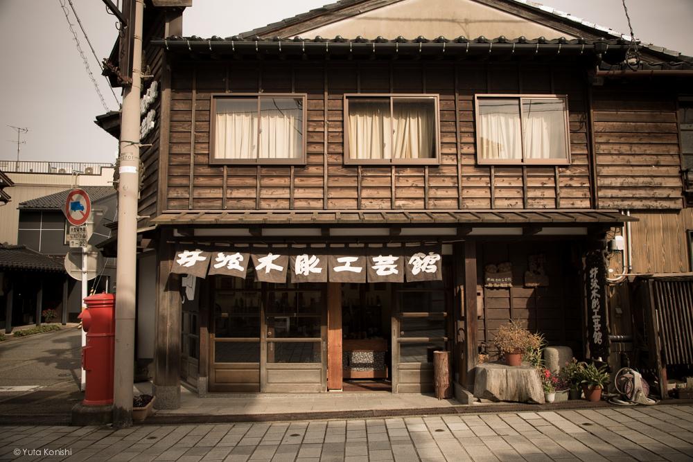 富山県南砺市井波の工芸屋