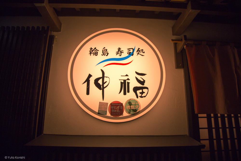 輪島の寿司屋 「伸福」の看板