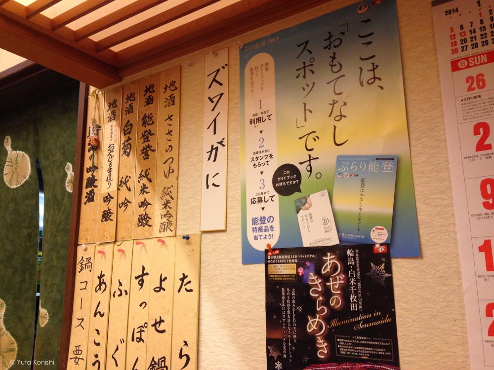 輪島の寿司屋 「伸福」お酒の銘柄