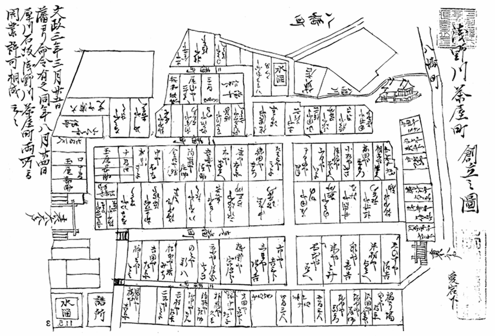 浅野川茶屋町創立之図