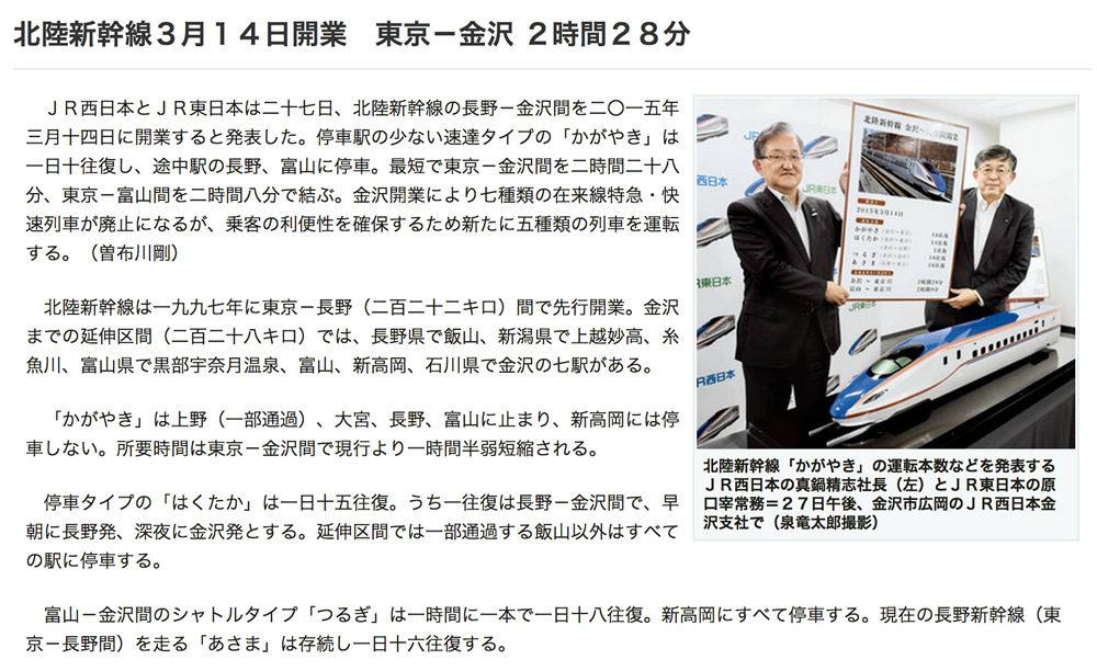 北陸新幹線記事 中日