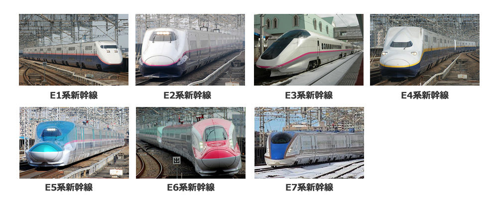 shinkansen-list