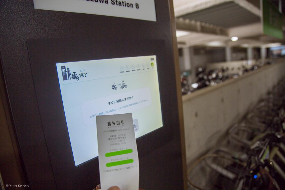 Ingressでする新しい「金沢観光」まちのりレンタル場所「まちのり」パスワード