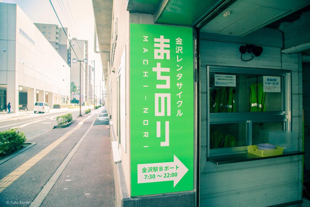 Ingressでする新しい「金沢観光」まちのりレンタル場所