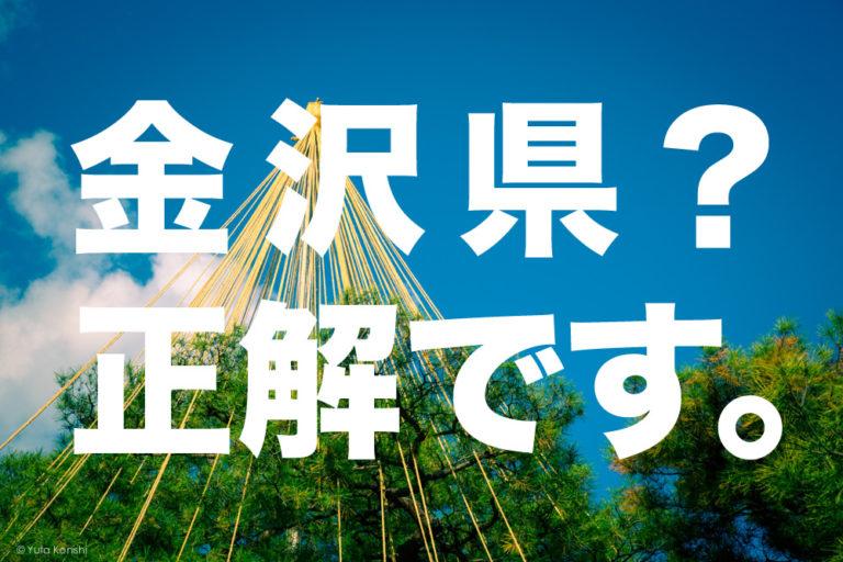 金沢県?間違ってる?時代が違うだけで正解です!金沢県と石川県の時代の流れを正しく知って石川県の名称由来の模範解答教えます。