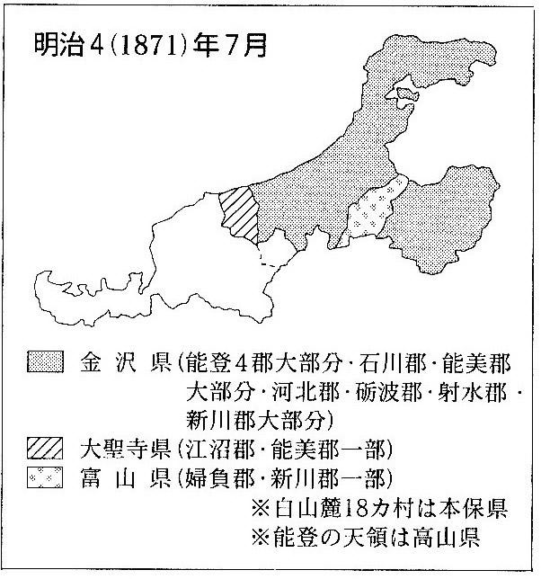 石川県の変遷1 金沢県?間違ってる?時代が違うだけで正解です!金沢県と石川県を間違えても正しく答える石川県・金沢の名前の説明模範解答教えます。