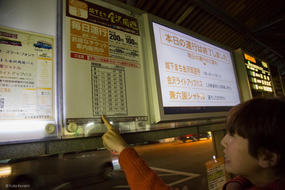 ひがし茶屋JRバス停 金沢周遊バスで周る金沢観光マニュアル!金沢の観光アイドル「ゆりりん」とバスで金沢を紹介します!