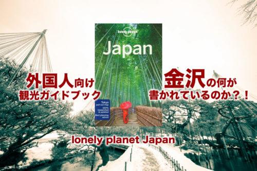 外国人が金沢観光の参考にするLonely Planet Japanの金沢の項目には一体何が書かれているのかという謎に迫りました 2014年