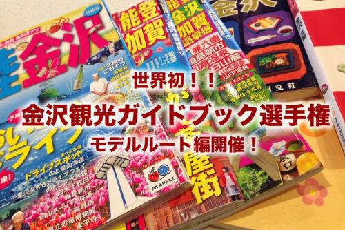金沢観光ガイド雑誌選手権!モデルルート編!金沢観光はどのように観光すればよいかを市販の観光ガイドブックから考えました!