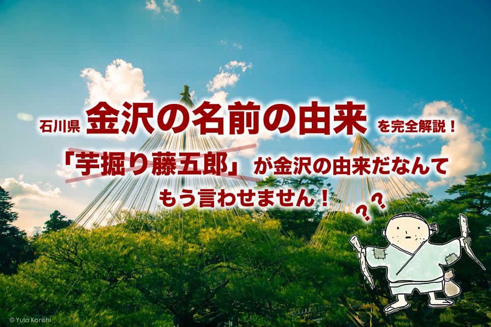 石川県金沢の名前の由来を完全解説!もう「芋掘り藤五郎」が金沢の由来だなんて言わせません!