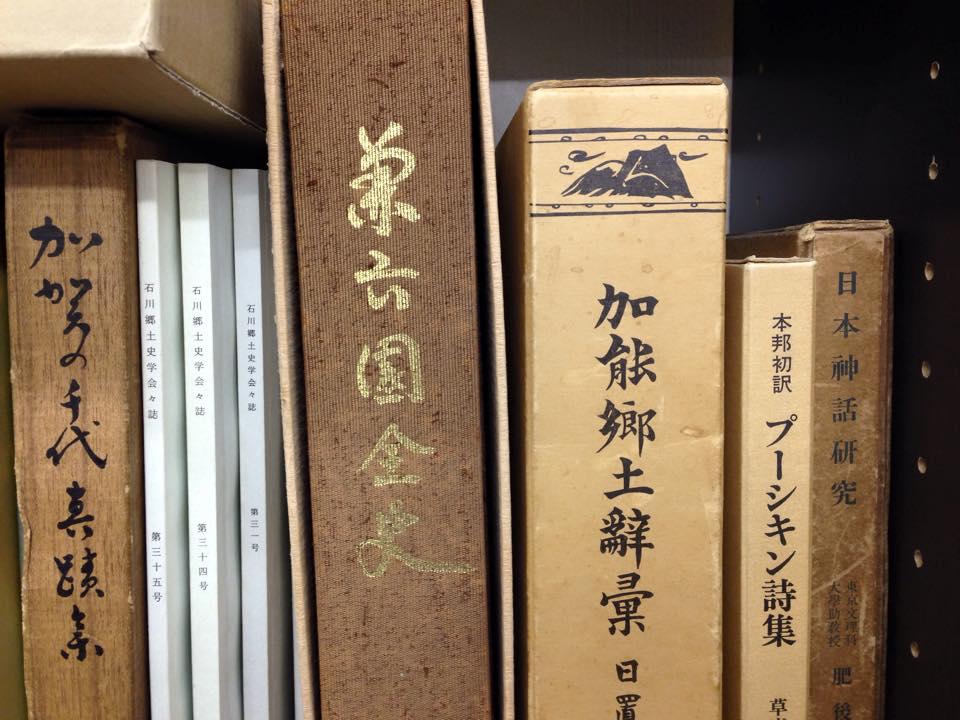 古書 石川県金沢の名前の由来を完全解説!もう「芋掘り藤五郎」が金沢の由来だなんて言わせません!