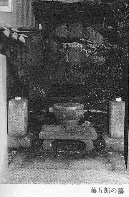 芋掘り藤五郎 藤五郎の墓