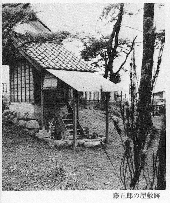 芋掘り藤五郎 藤五郎の屋敷跡