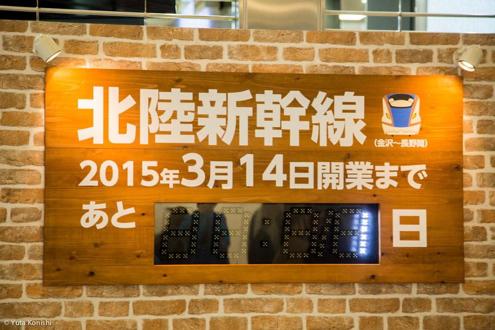 北陸新幹線で金沢が?えっ?全然うかれてないですよ?北陸新幹線開業前日2015年3月13日の金沢駅の様子をご確認ください。