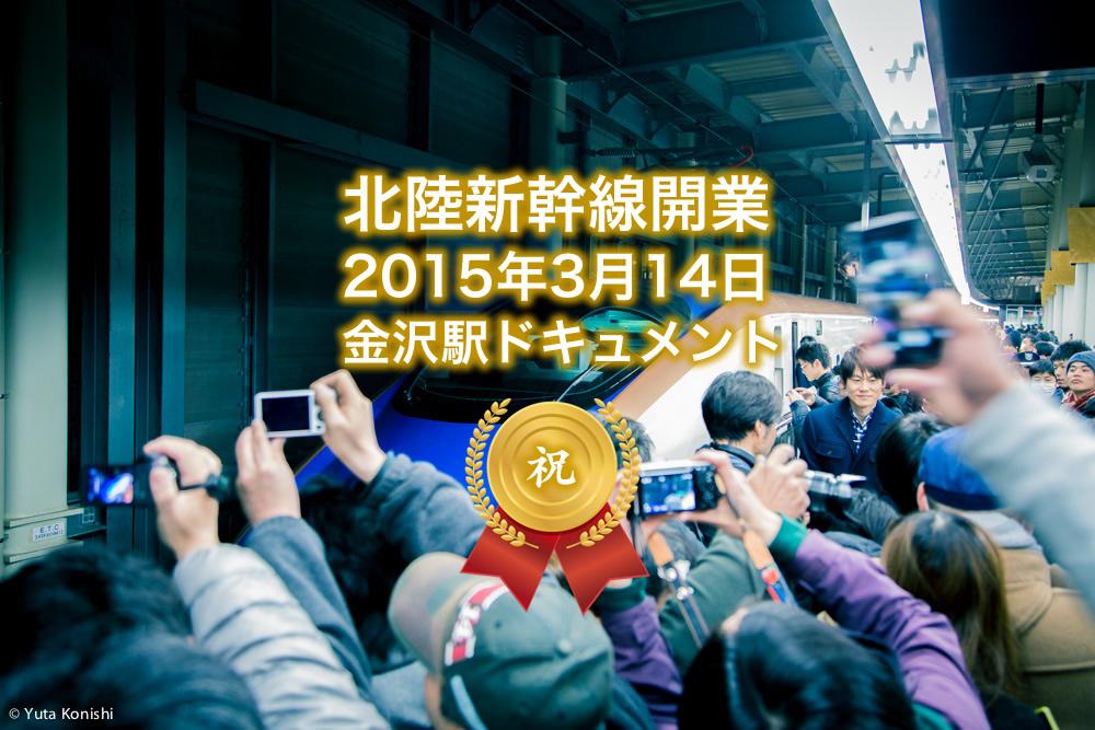 北陸新幹線開業!金沢駅のドキュメント2015年3月14日!歴史的な始発かがやき500号の出発を見守ってきました