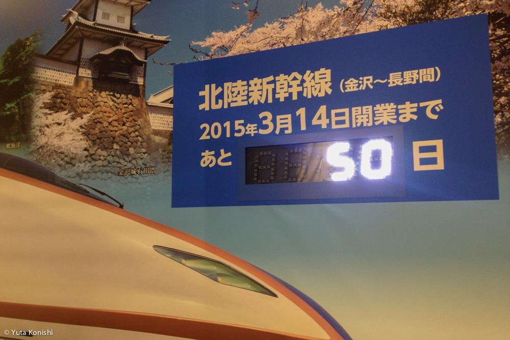 えっ?全然うかれてないですよ?北陸新幹線開業前日2015年3月13日の金沢駅の様子でご確認ください。