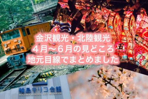 2015年4月〜6月金沢観光・北陸観光の見どころを地元目線でまとめました!百万石祭り・青柏祭・トロッコ電車・南砺の祭りが狙い目!
