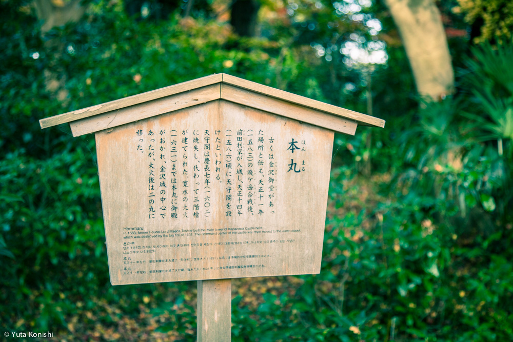 金沢史上最大の大惨事「愛をも焼きつくした」宝暦の大火!ブラタモリでは金沢はどう守られたか?だったが守りきれなかった金沢のお話をします