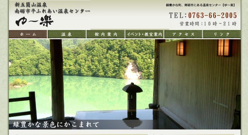 五箇山温泉 2015年4月金沢観光・石川県観光 イベントまとめ 兼六園での花見がとにかく狙い目だよ!