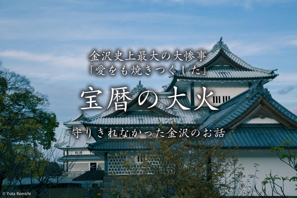 金沢史上最大の大惨事「愛をも焼きつくした」宝暦の大火!ブラタモリでは金沢はどう守られたか?だったが「守りきれなかった金沢」を紹介します!