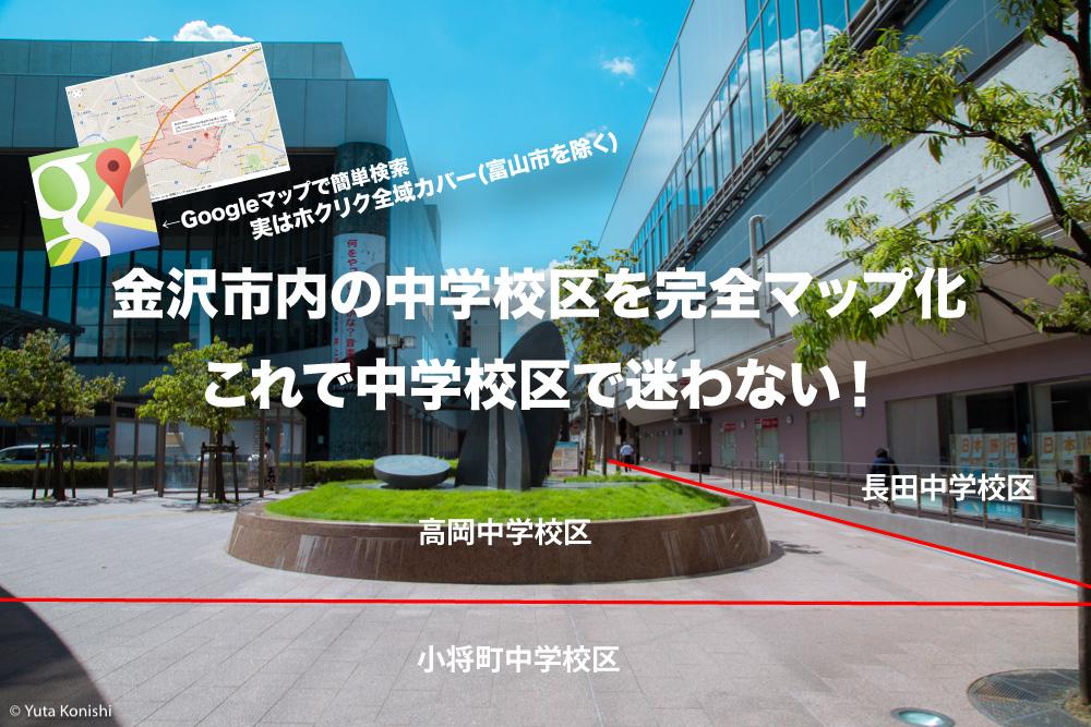 【超地元記事】金沢市の中学校区域が一瞬にして分かる!完全地元向け校区早わかりサービス公開!実は北陸全域をカバー(富山市を除く)