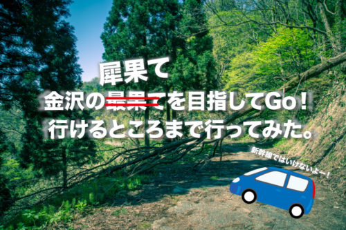 金沢の犀果ての地を目指して行けるところまで行ってみた!そこには進めど進めど人がいて倒木でストップだった2015年