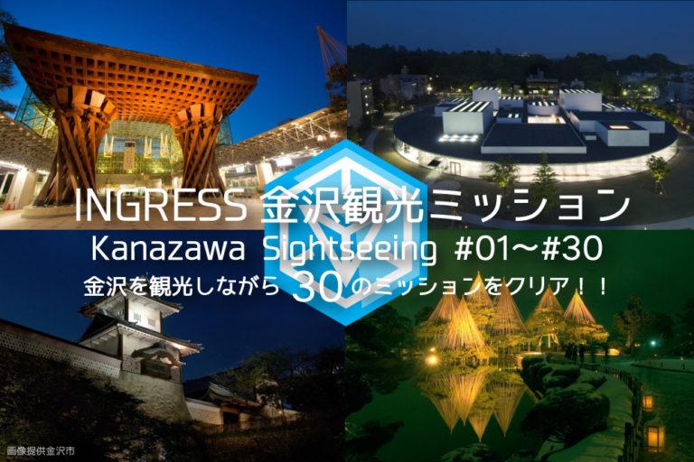 ingress 金沢観光ミッション!30ものミッションメダルを金沢観光しながらメダルアートをゲットする完全マニュアル!長距離歩行で観光どころではなかったwww