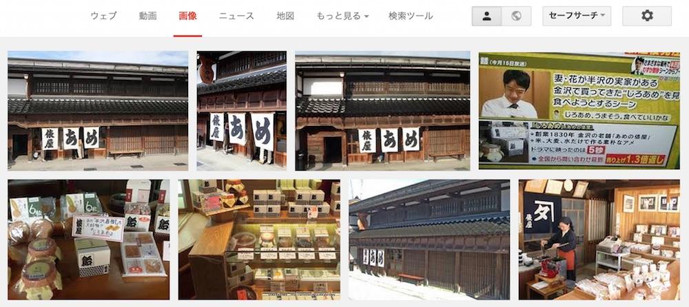 ingress 金沢観光ミッション!なんと30ものミッションメダルを観光しながらクリアする完全マニュアル!