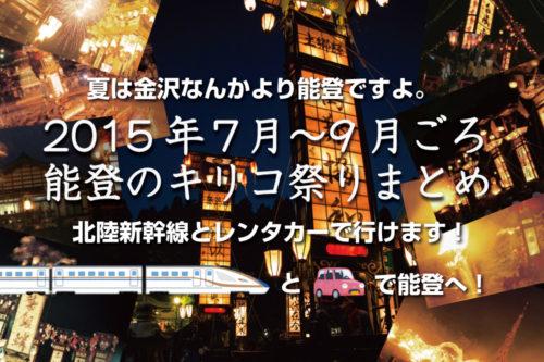 能登のキリコ祭りまとめ!2015年7月〜9月 夏は金沢よりも120%能登に決まってる!祭りのために人生をかける能登の魂を感じようぜー!!!