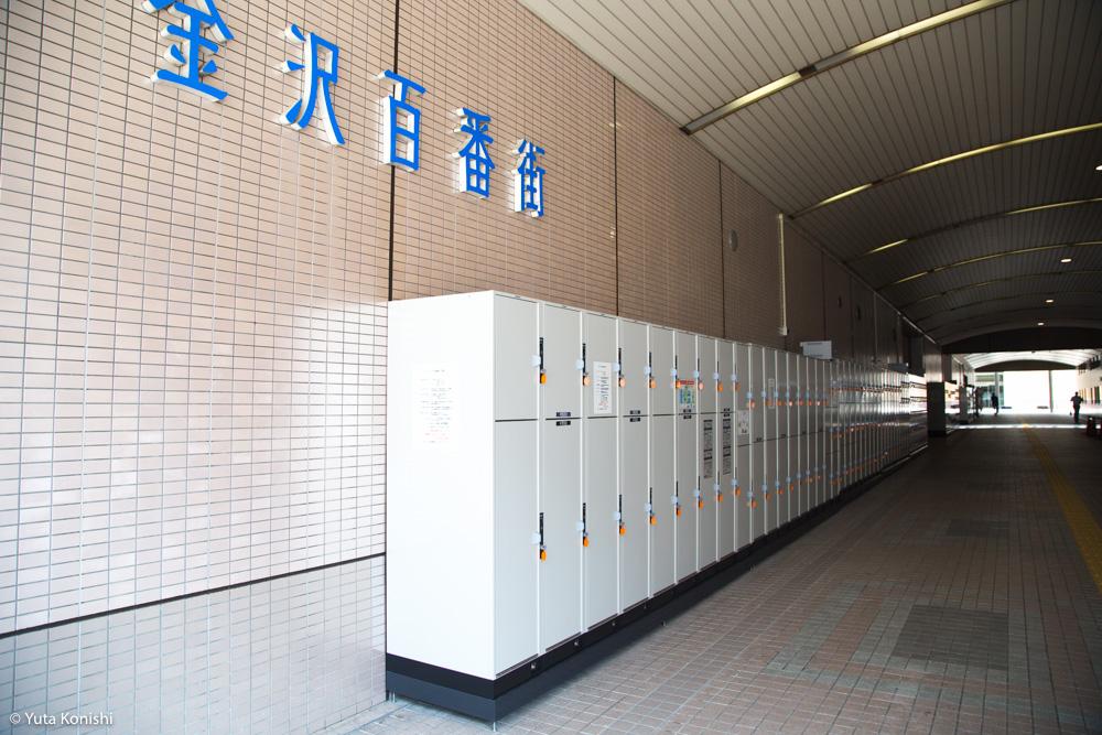 道のり8 金沢駅のコインロッカー完全攻略!空いてない!見つからない!荷物どうすればいいんだよ。。これでもう迷うことはありません。