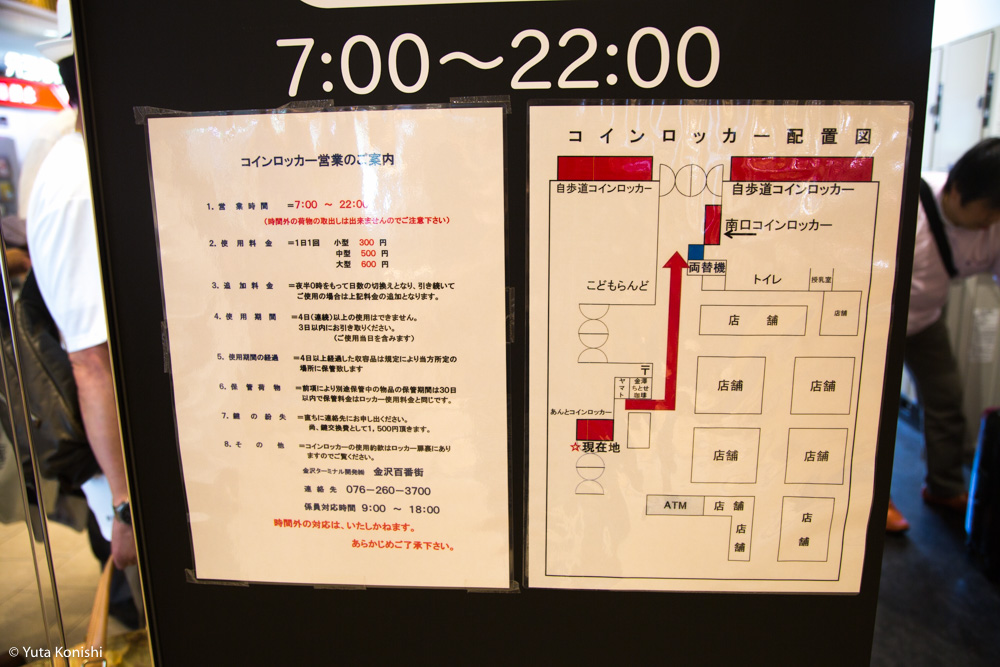 コインロッカー2 金沢駅のコインロッカー完全攻略!空いてない!見つからない!荷物どうすればいいんだよ。。これでもう迷うことはありません。