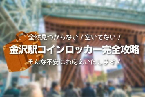 金沢駅のコインロッカー完全攻略!空いてない!見つからない!荷物どうすればいいんだよ。。大丈夫!これでもう迷うことはありません。