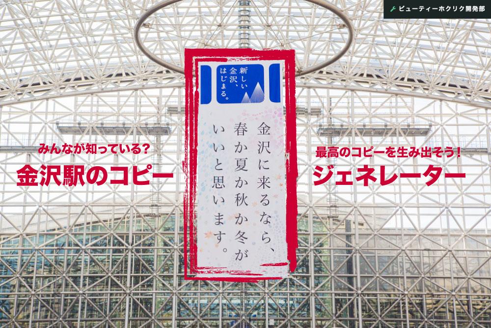 金沢駅の有名コピーを自由に作り出せる「金沢ジェネレーター」最高の金沢コピーを生み出そう!