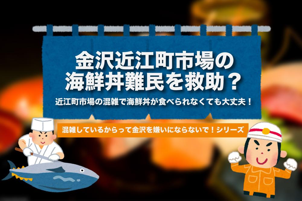 金沢近江町市場の海鮮丼難民を救助?!近江町市場の混雑で海鮮丼以外の食べ物を探しました!これで近江町市場でのお昼ごはんで困らないかも?!
