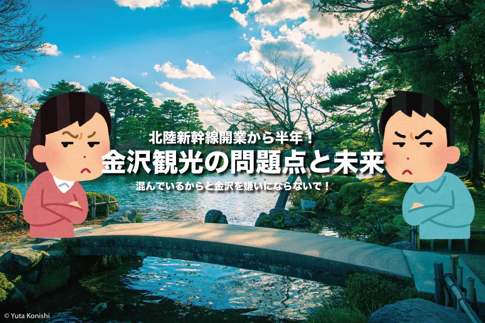 北陸新幹線開業から半年!金沢観光の問題点と未来を金沢市民がまとめました!混んでいるからと金沢を嫌いにならないで!