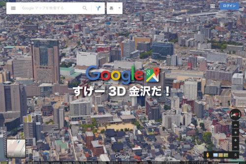 3D金沢だ!Google Mapで3Dの金沢を箱庭のように遊ぶ方法教えます!!こんな金沢の素顔見たことなかった。