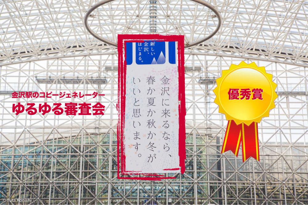 金沢駅の有名コピーを生み出す「金沢ジェネレーター」ゆるゆる審査会