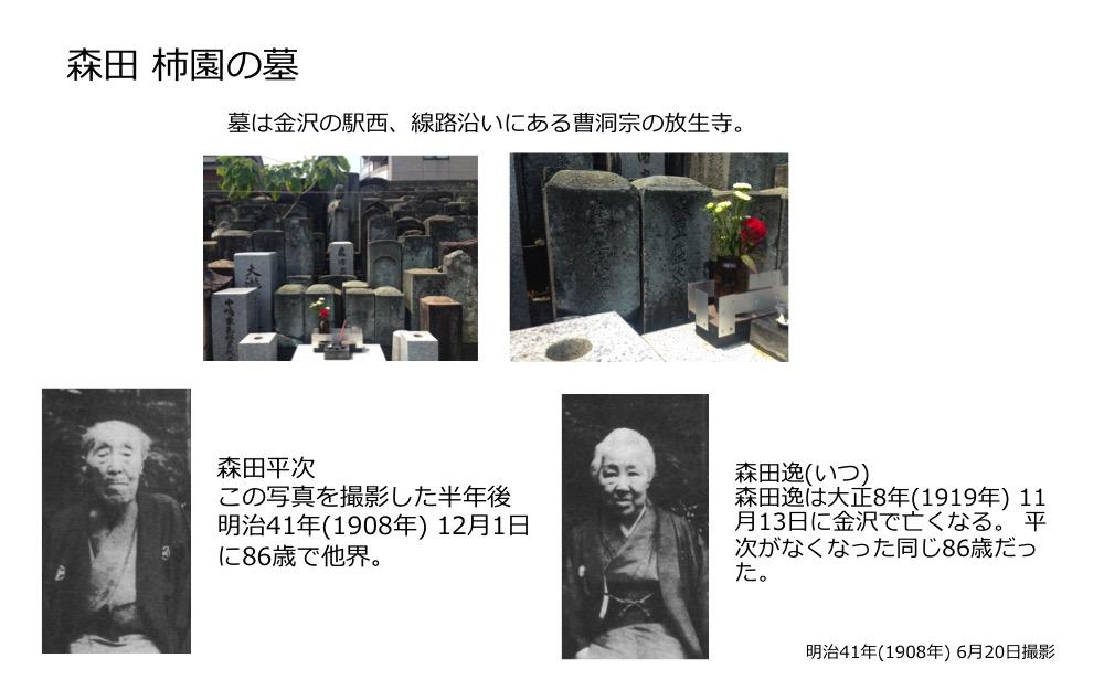放生寺のお墓