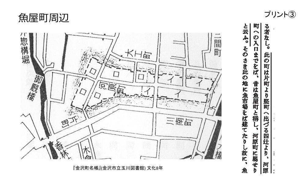 地味な企画ですいません!金沢の百科事典「金澤古蹟志を読む」時代は進化した。今やWebで幕末・明治の本を読む時代!