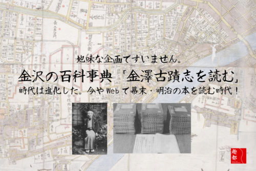 「金澤古蹟志」金沢の百科事典をご紹介します!時代は進化しWebで幕末・明治の本を読む時代に!地味な企画ですいません!