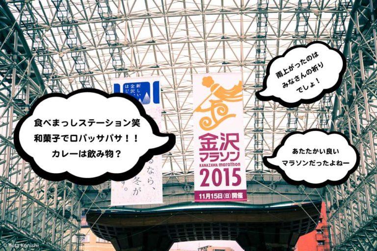 金沢マラソン2015「食べまっしステーション」口パッサパサ和菓子とカレーは飲み物です?!心温まる素敵なマラソンでした!
