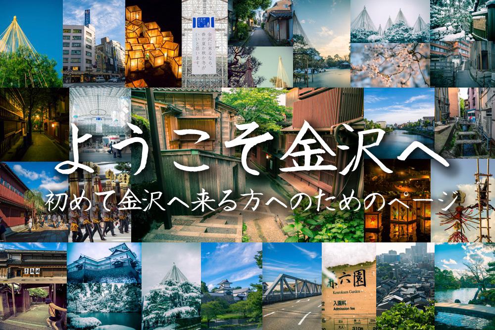 ようこそ金沢へ