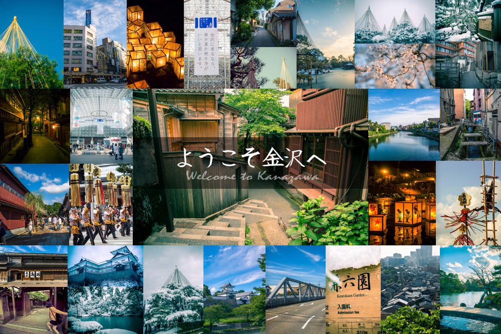 「ようこそ金沢へ」金沢観光はここを見れば大丈夫!これから金沢へ来る方へ!